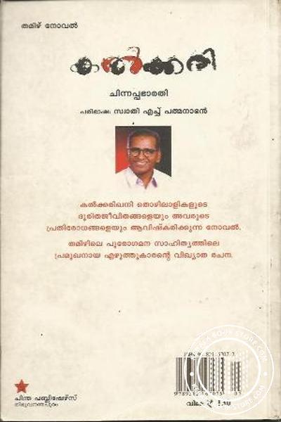 back image of Kalkari