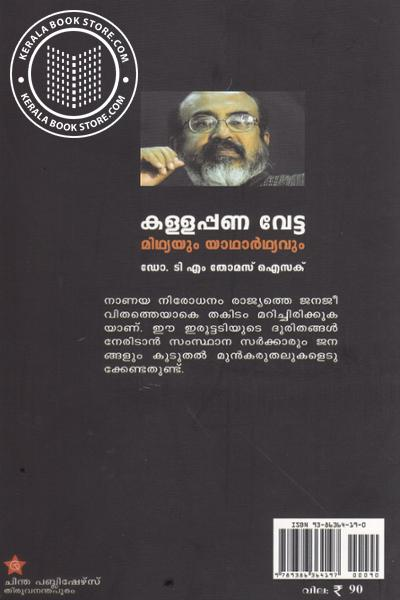 back image of Kallappanavetta Midhyayum Yadharthyavum