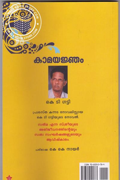 back image of Kamayajnam