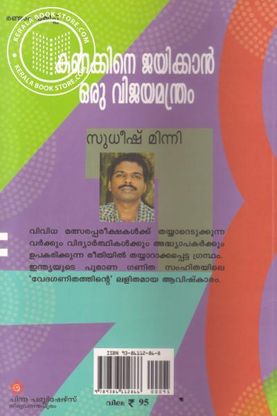 back image of Kanakkine Jayikkan Oru Vijayamandram