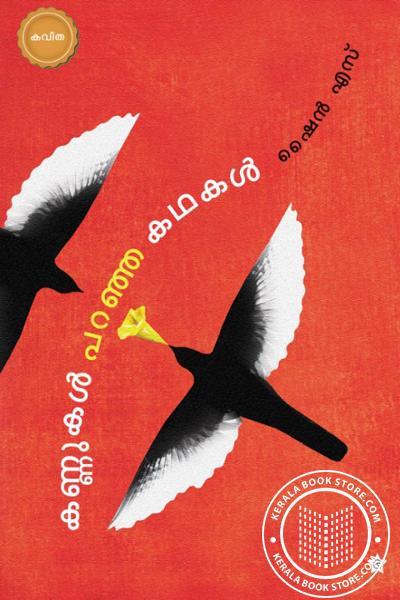 back image of കണ്ണുകള് പറഞ്ഞ കഥകള്
