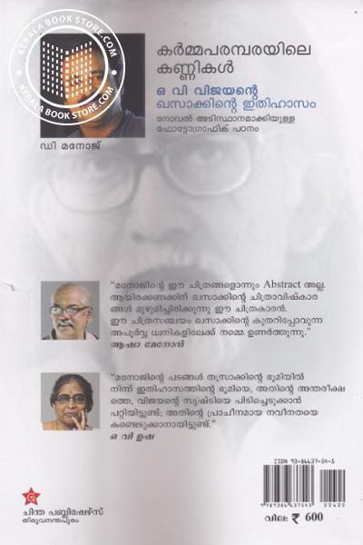 back image of Karmmaparambarayile Kannikal