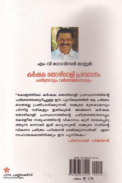 back image of കര്ഷക തൊഴിലാളി പ്രസ്ഥാനം