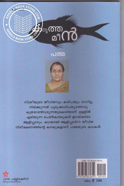 back image of Karutha Meen