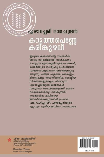 back image of കറുത്തപെണ്ണേ കരിങ്കുഴലീ