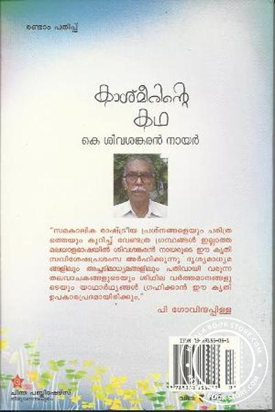 back image of Kashmeerinte Katha