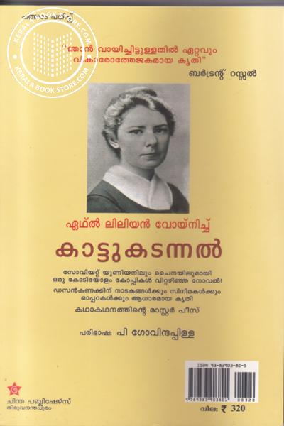 back image of Kattu kadannal