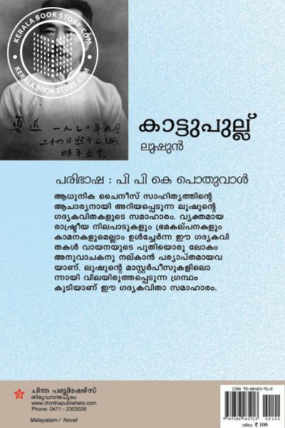 back image of കാട്ടുപുല്ല്