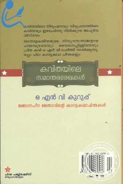 back image of കവിതയിലെ സമാന്തരരേഖകള്