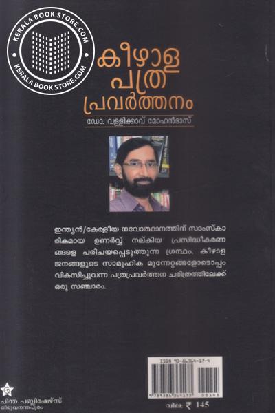 back image of Keezhala Pathrapravarthanam
