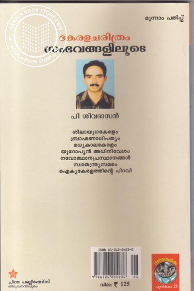 back image of Kerala Charitram Sambavagaliloode