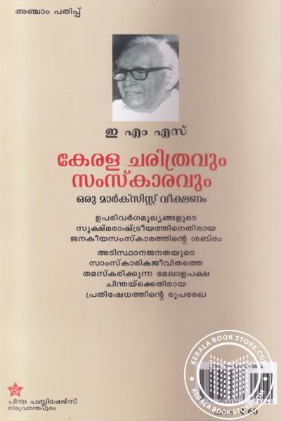 back image of Kerala charitravum Samskaravum Oru Marxist Veeksham