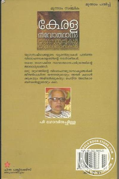 back image of Kerala Navodhanam Moonnam Sanchika