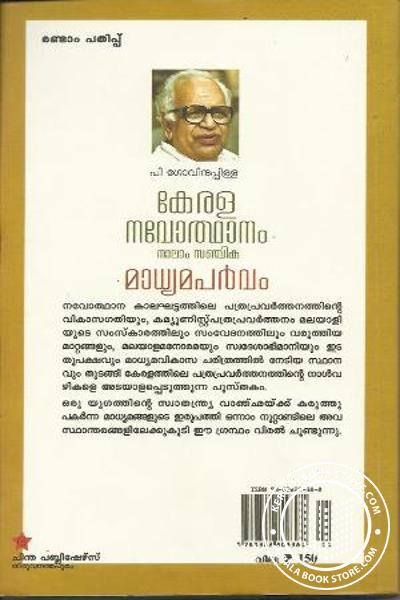 back image of Kerala Navodhanam Naalam Sanchika