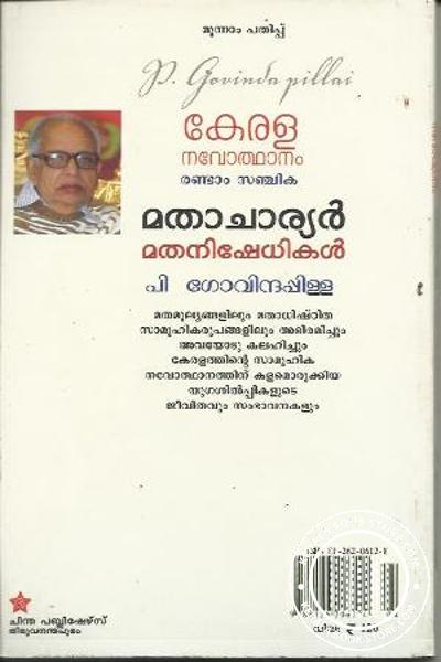 back image of Kerala Navodhanam Randam Sanchika