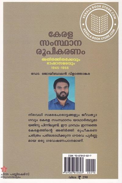 back image of Kerala Samsthana Roopeekaranam Athirthitharkkavum Bhashasamaravum-1945-1956