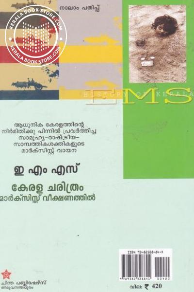 back image of Keralacharitram Marxist Veekshanathil