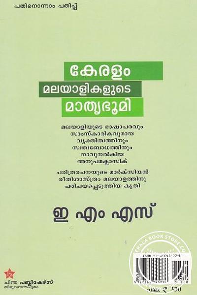 back image of കേരളം മലയാളികളുടെ മാതൃഭൂമി
