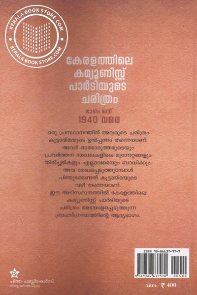 back image of Keralathile Communist Partiyude Charithram