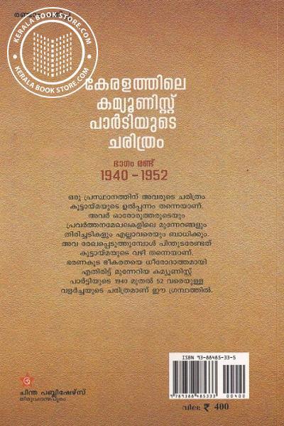 back image of കേരളത്തിലെ കമ്യൂണിസ്റ്റ് പാര്ടിയുടെ ചരിത്രം ഭാഗം - 2 1940-1952