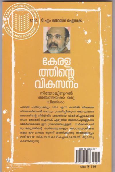 back image of Keralathinte Vikasanam