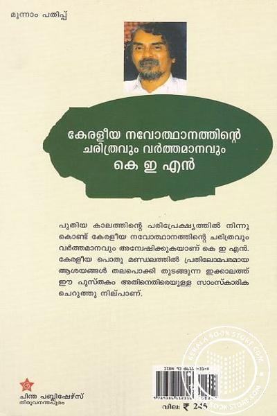 back image of Keraleeya Navoththaanatthinte Charithravum Vartthamaanavum