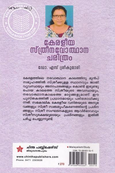 back image of കേരളീയ സ്ത്രീനവോത്ഥാന ചരിത്രം