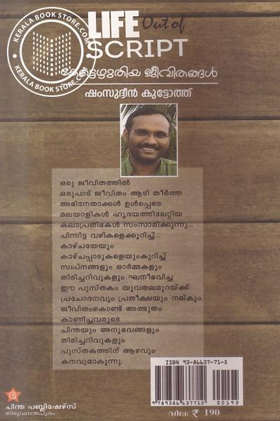 back image of Kettezhuthiya Jeevithangal