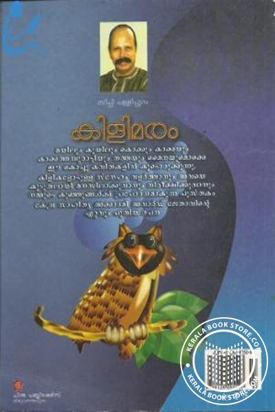 back image of KILIMARAM