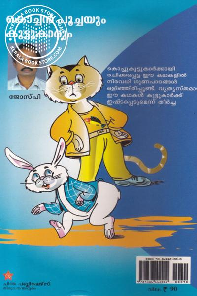 back image of Kochan Poochayum Koottukaranum