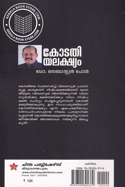 back image of കോടതിയലക്ഷ്യം