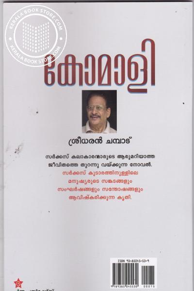 back image of കോമാളി