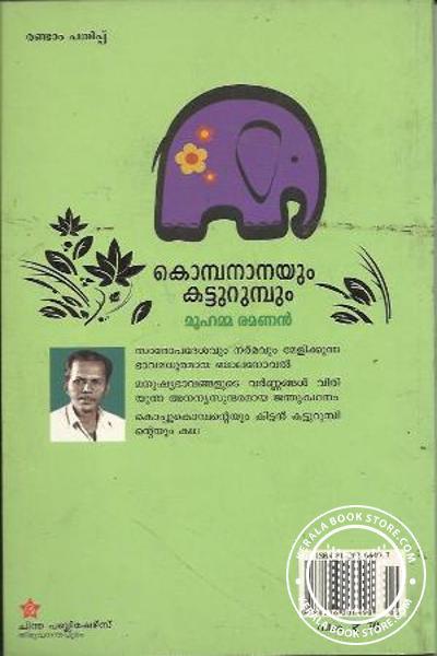 back image of Kombanayum Katturumbum