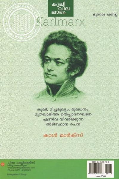 back image of കൂലി വില ലാഭം