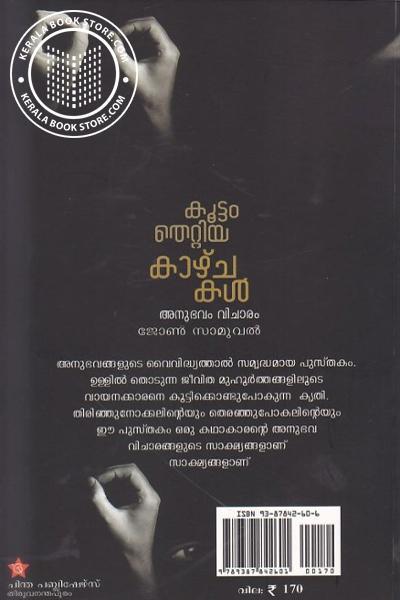 back image of Koottam Thettiya Kazhchakal Anubhavam Vicharam