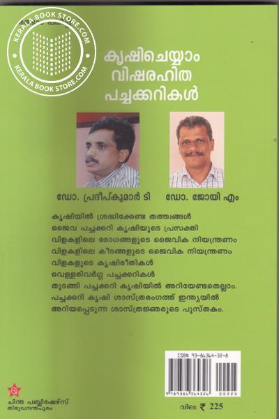 back image of കൃഷിചെയ്യാം വിഷരഹിത പച്ചക്കറികള്