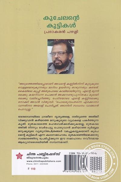 back image of കുചേലന്റെ കുട്ടികള്