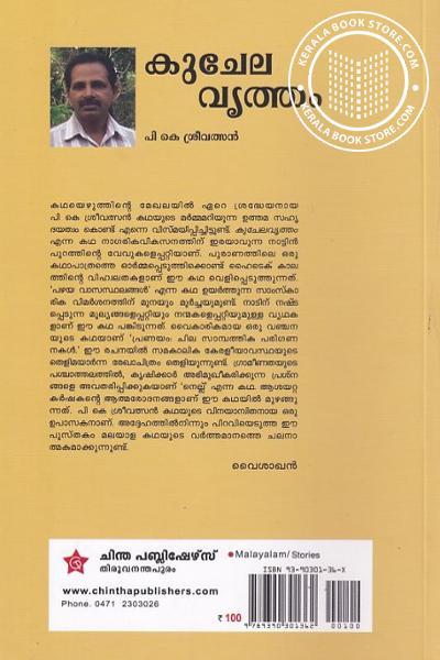 back image of കുചേല വൃത്തം