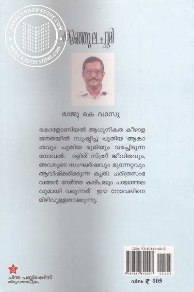 back image of Kunjulachumi