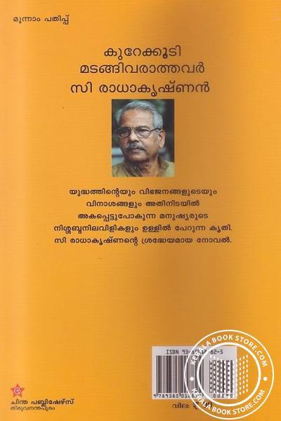 back image of കൂറേക്കൂടി മടങ്ങി വരാത്തവര്