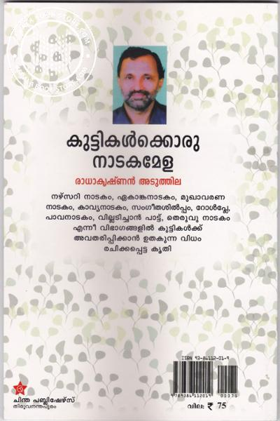 back image of Kuttikalkkoru Nadakamela