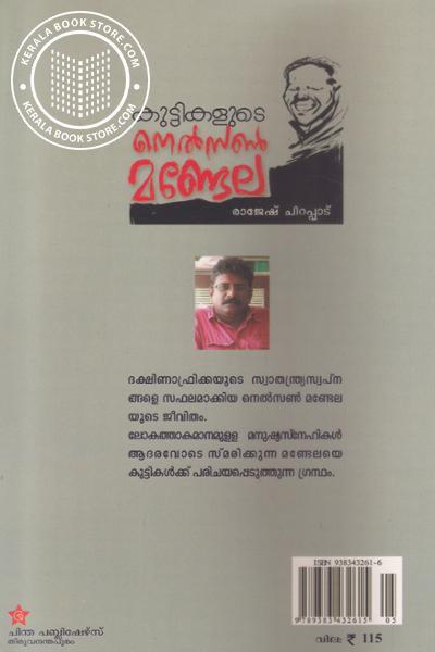 back image of കുട്ടികളുടെ നെല്സണ് മണ്ടേല