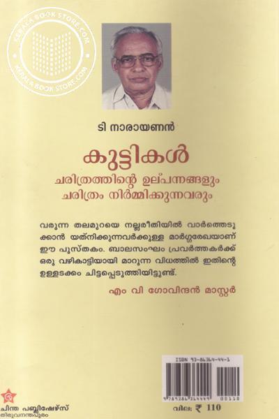 back image of Kuttykal Charitrathinde Ulpannangalum Charitram Nirmmikkunnavaru