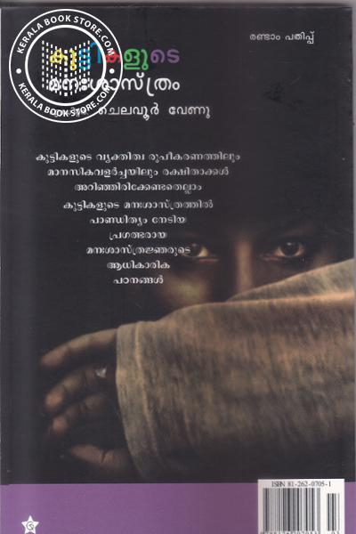 back image of Kuttykalude Manasastram