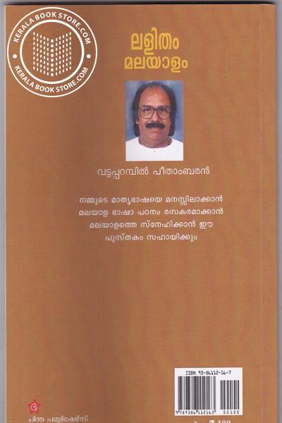 back image of Laitham Malayalam
