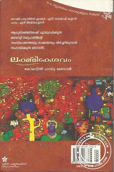 back image of ലക്ഷ്മീ കേശവം