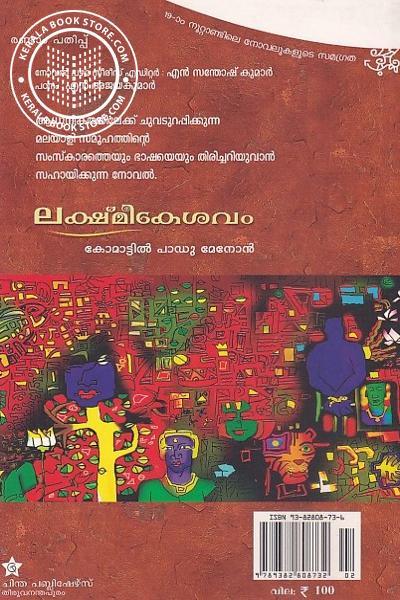 back image of ലക്ഷ്മി കേശവം