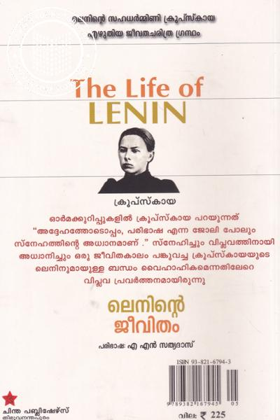 back image of Leninte Jeevitham