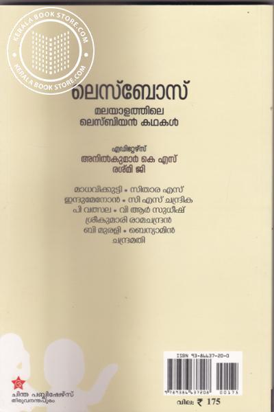 back image of Lesbose Malayalathile Lesbiyan Kathakal