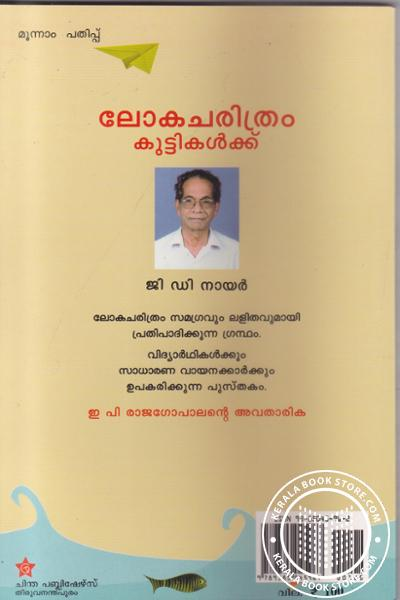 back image of ലോകചരിത്രം കുട്ടികള്ക്ക്